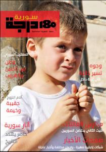 غلاف مجلة 180 درجة